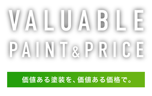 VALUABLE PAINT&PRICE 価値ある塗装を、価値ある価格で。